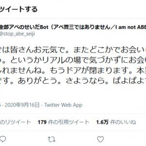 安倍内閣総辞職でTwitterの「全部アベのせいだBot」が更新停止 別れの挨拶の「ぱよぱよちーん」がトレンド入り