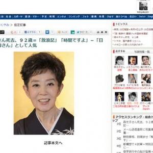 往年の大女優、森光子さん死去
