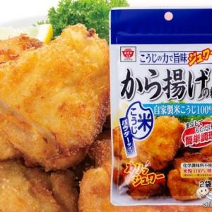 時短調理なのにうま味がハンパない! 米こうじパウダーの『から揚げの粉』で アレンジメニューも絶品のおいしさ