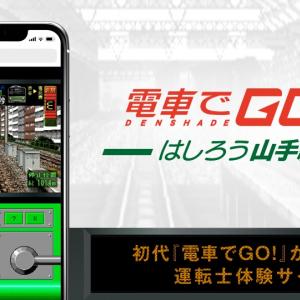 新作発売記念! 初代『電車でGO!』が遊べるスマートフォン向け運転士体験サイトが無料公開