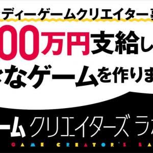 講談社がインディーゲーム開発者に年間最大1000万円支給! 「講談社ゲームクリエイターズラボ」