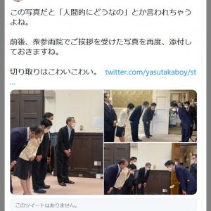 蓮舫議員「切り取りはこわいこわい」 安倍前首相が立民に退任の挨拶をした際のニュース記事写真で批判を受けツイート