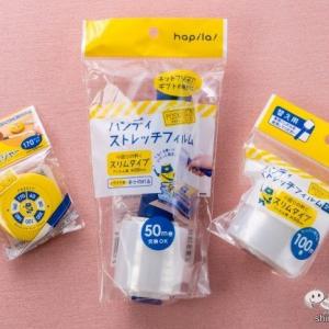 100均で手に入る簡単個人包装シリーズ『ポスキットシリーズ』新商品3種類を使ってみた!