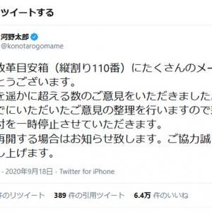 河野太郎大臣が設置した「行政改革目安箱(縦割り110番)」が大反響!意見殺到で新規受付を一時停止
