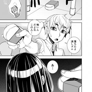 消しゴムを拾い上げて渡そうとしたら突然の恋の風が! 貞子系女子の素顔があらわになるマンガがトキメキてんこ盛りだった