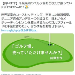 前澤友作さん「千葉県内のゴルフ場をどなたか譲っていただけませんか?」 Twitterで情報を募る