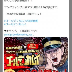 野田サトル先生の「ゴールデンカムイ」が200話まで無料で読めるキャンペーン開催! 最新23巻発売&アニメ3期が10月5日放送開始