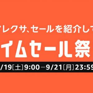 63時間のビッグセール! 本日9月19日9時より「Amazonタイムセール祭り」開催中