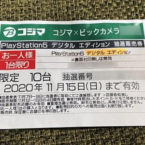 【衝撃】プレイステーション5の店頭予約をコジマ×ビックカメラが開始! まだまだPS5余裕あるぞおおお!