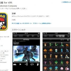 【アプリ】iOSにまたポケモンのパロディが登場!? おっと今回は本物だった!