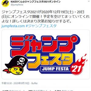 2020年12月19日・20日に開催予定の「ジャンプフェスタ」 会場は初のオンライン!