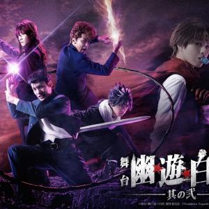 舞台「幽☆遊☆白書」第2弾12月上演決定!キービジュアル&キャストコメント到着