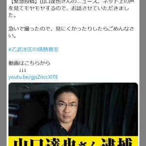 乙武洋匡さん「ネット上の声を見てモヤモヤするので、お話させていただきました」山口達也さん逮捕のニュースを受け動画で語る
