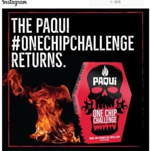 Paquiの激辛トルティーヤチップス「ONE CHIP CHALLENGE」を食らう「#onechipchallenge」が復活