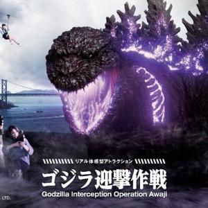 淡路島に全長約120mの実物大「ゴジラ」登場!活動停止となった体内に突入&専用銃で飛散したゴジラ細胞の増殖を食い止めろ!!