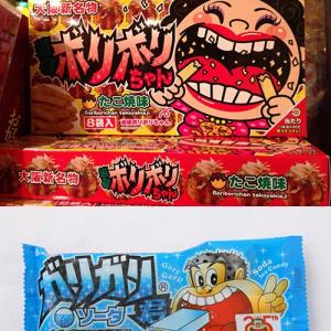 大阪で発見した驚くべきパロディ商品 有名なアレの類似商品を吉本が出していた