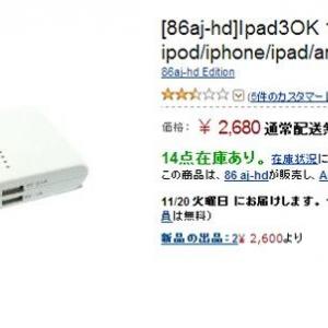 【売切注意】2680円で12000mAhという脅威の大容量バッテリーが登場! 過去最高のコストパフォーマンス?
