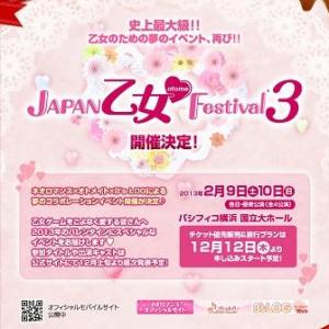 全世界の乙女ゲーファンに贈る、最高のバレンタインイベント「JAPAN 乙女・Festival3」開催決定!