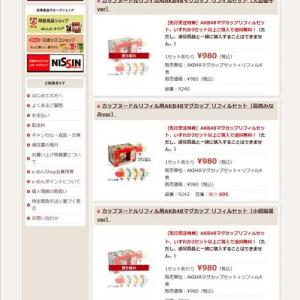 日清の通販サイトでなぜかAKB48高橋みなみが売れ残っている件