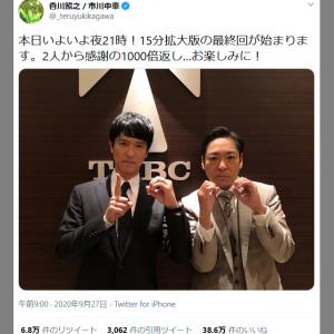 出演していない「柳沢慎吾」までTwitterトレンド入り!大反響のドラマ『半沢直樹』最終回の視聴率は32.7%