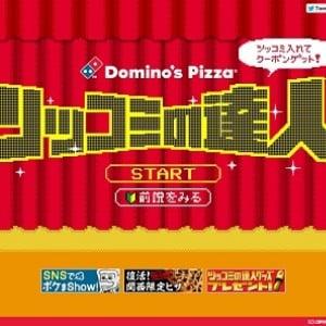 ツッコミで最大30%OFFクーポンをGET! ドミノ・ピザの新感覚お笑いゲーム『ツッコミの達人』