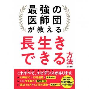 日本を代表する医師10人が明かす健康情報の「ウソ」と「ホント」