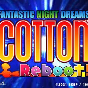 名作リメイク『コットン リブート!』発売日は2021年2月25日! 最新PVも公開