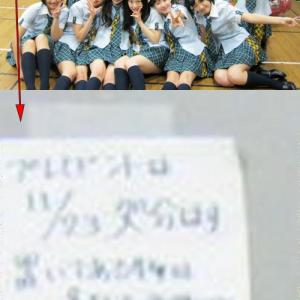 『NMB48』の集合写真に写り込んでしまった「プレゼントは処分します」の張り紙 ファン号泣