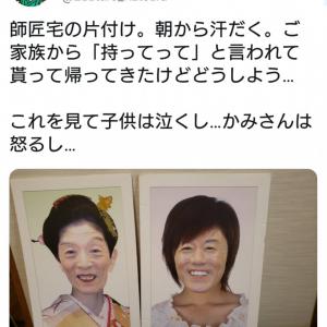 故・桂歌丸さんと三遊亭円楽さんの写真をもらったはいいけど……桂枝太郎さんのツイートが話題に