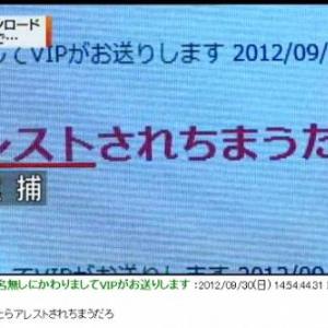 NHKで「アレスト」という2ch用語が紹介される なお9月30日に1回使われただけ
