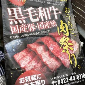 吉祥寺の老舗焼鳥店『いせや』の業務用高級肉が小売される「いせや肉祭り」が激アツすぎた! 月1回の地域還元セール