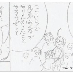ネームの一部を特別解禁!「約ネバ展」描き下ろし漫画は「完結後のエマとGFの家族たちのお話」に決定