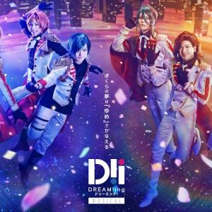 「ゆめライブ」衣装姿が華やか!ミュージカル「DREAM!ing」12人全ビジュアル解禁