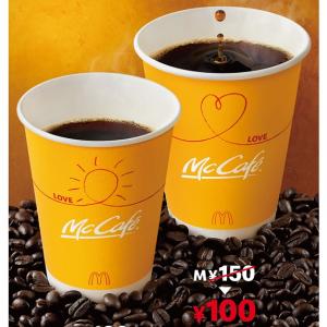 マックのホットコーヒーMサイズが期間限定100円に! モバイルオーダーにも対応 / 10月14日(水)~2週間