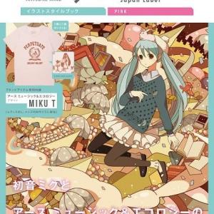 イラストのコーデをまねっこ出来る!内容充実の『初音ミク×earth music&ecology Japan Label イラストスタイルブック』