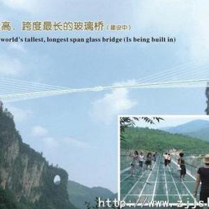中国が世界初の全ガラス製の吊り橋を建設へ バンジージャンプも予定