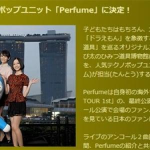 Perfumeの新曲が今週のテレビアニメ『ドラえもん』で初解禁!