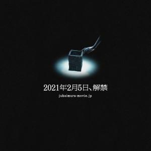 """樹海にまつわる""""箱""""の意味とは? 『犬鳴村』に続く恐怖の村シリーズ第2弾『樹海村』2021年2月公開[ホラー通信]"""