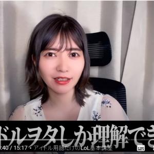 現役アイドルがヲタクライフを発信中『おとはすちゃんねる』を紹介! 週刊チャンネルウォッチ 10/9号