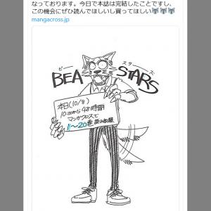 板垣巴留先生の「BEASTARS」完結!10月10日の10時までマンガクロスで1~20巻が読み放題