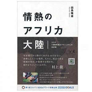 ウガンダに「手洗い」を根づかせた日本企業