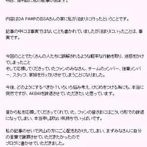 AKB48の増田有華がお泊り発覚で脱退にネットの反応「最悪の展開じゃん…」