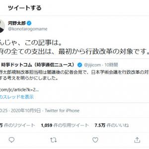 河野太郎行革相「なんじゃ、この記事は」時事ドットコムの「日本学術会議を行政改革の対象とする考えを明らかにした」との記事に
