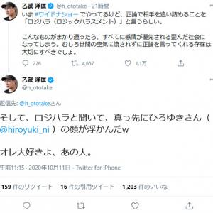 「すべてに感情が優先される歪んだ社会になってしまう」乙武洋匡さんが「ロジハラ」についてツイートし反響