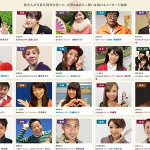 地元を愛する著名人たちがメッセージを贈る! 日本郵便×キヤノンPIXUSの写真年賀状プロジェクト