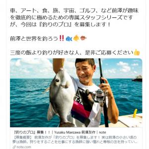 グラビアアイドルやYouTuberなど応募が殺到!?前澤友作さん「三度の飯より釣りが好きな人、是非ご応募ください」と釣りのプロを募集