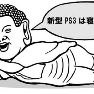 すでに新型PS3発売中! 都内おもちゃ店では もう売ってるお!