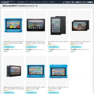 Fireタブレットが超お買い得!Amazonプライム会員のための年に1度のビッグセール「Amazonプライムデー」