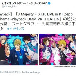 『ときレス』10月ライブ公演『3 Majesty × X.I.P. LIVE in KT Zepp Yokohama』先行チケットキャンセル分&配信視聴券販売スタート