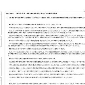 「我々は前例のない調査をしているのだ」~「減る鳥・昆虫…奇形も福島原発周辺で異変」(TBS報道)の衝撃